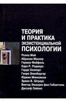 Теория и практика экзистенциальной психологии - Роджерс, Маслоу, Мэй