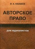 """Книга: """"Авторские права на мультимедийный продукт ...: http://www.labirint.ru/books/378778/"""