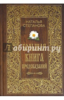 Большая книга предсказаний - Наталья Степанова