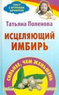 Татьяна Поленова: Исцеляющий имбирь