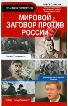 Мировой заговор против России - Олег Козинкин