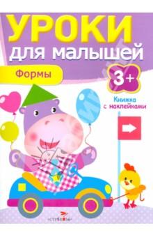 Купить И. Попова: Формы ISBN: 978-5-9951-2044-5