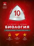 Рохлов, Никишова: Биология. 10 класс. Модульный триактивкурс. ФГОС