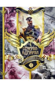 Генерал-адмирал. На переломе веков. Взлет. Война - Роман Злотников