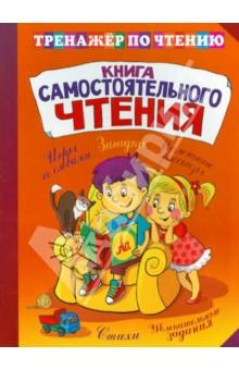 Купить Книга самостоятельного чтения ISBN: 978-5-17-083367-2