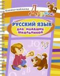 Ольга Ушакова - Русский язык для младших школьников обложка книги