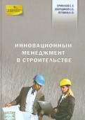 Ермолаев, Сборщиков, Путнина - Инновационный менеджмент в строительстве обложка книги