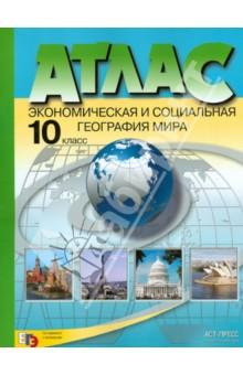 Экономическая и социальная география мира. 10 класс. Атлас. ФГОС - Александр Кузнецов