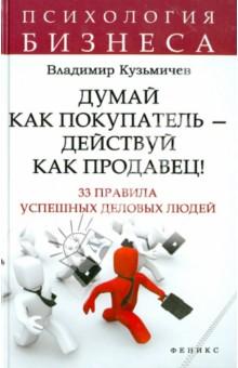 Купить Владимир Кузьмичев: Думай как покупатель - действуй продавец! ISBN: 978-5-222-22326-0