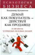 Владимир Кузьмичев: Думай как покупатель - действуй как продавец!