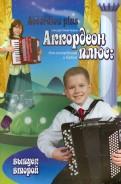 Левин, Мажукина: Аккордеон плюс. Концертные пьесы для аккордеона и баяна. Выпуск 2