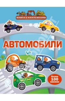 Автомобили (с наклейками)
