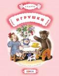 Агния Барто - Игрушки обложка книги