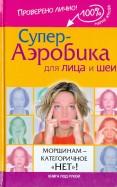 Мария Жукова: Супераэробика для лица и шеи. Морщинам  категоричное