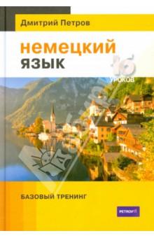 Дмитрий Петров Английский язык Базовый Тренинг скачать