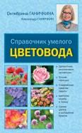 Ганичкина, Ганичкин: Справочник умелого цветовода