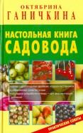 Ганичкина, Ганичкин: Настольная книга садовода