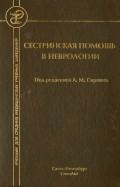 Гольдблат, Спринц, Сергеева: Сестринская помощь в неврологии
