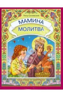 Мамина молитва - Петр Синявский