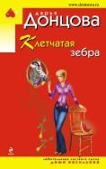 Дарья Донцова - Клетчатая зебра обложка книги