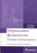 Дегтярев, Будылина, Сорокина: Нормальная физиология. Типовые тестовые задания. Учебное пособие