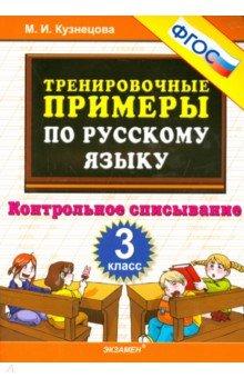 Русский язык. 3 класс. Тренировочные примеры. Контрольное списывание. ФГОС - Марта Кузнецова