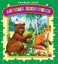 Владимир Степанов - Лесные животные обложка книги