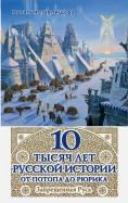 Наталья Павлищева: 10 тысяч лет Русской истории - от Потопа до Рюрика. Запрещенная Русь