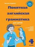 Наталья Андреева: Понятная английская грамматика для детей. 4 класс