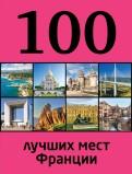 Евгения Ливеровская: 100 лучших мест Франции