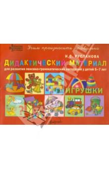 Дидактический материал для развития лексико-грамматических категорий у детей 5-7 лет. Игрушки - Наталья Русланова