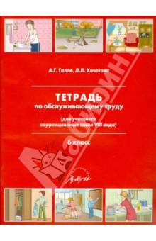 Тетрадь по обслуживающему труду (для учащихся коррекционных школ 8 вида). 6 класс - Галле, Кочетова