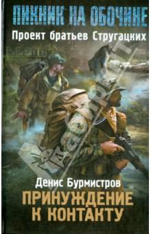 Купить Денис Бурмистров: Принуждение к контакту ISBN: 978-5-17-083657-4