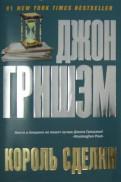 Джон Гришэм - Король сделки обложка книги
