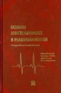 Александрович, Богомолов, Барсукова: Основы анестезиологии и реаниматологии: Учебник для вузов