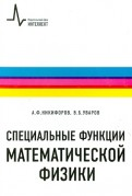 Никифоров, Уваров: Специальные функции математической физики