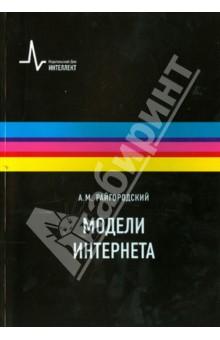 Модели Интернета: Учебное пособие - Андрей Райгородский