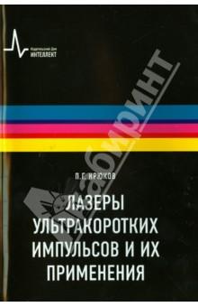 Лазеры ультракоротких импульсов и их применения: Учебное пособие - Петр Крюков