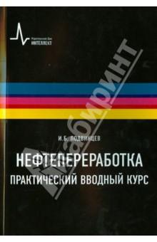 Нефтепереработка - практический вводный курс: Учебное пособие - Илья Подвинцев