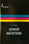 Лев Тарасов: Земной магнетизм : Учебное пособие