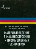 Мышкин, Струк, Пинчук: Материаловедение в машиностроении и промышленных технологиях. Учебносправочное руководство