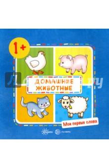 Купить Ольга Громова: Домашние животные! Детям от 1-го года ISBN: 978-5-9715-0776-5