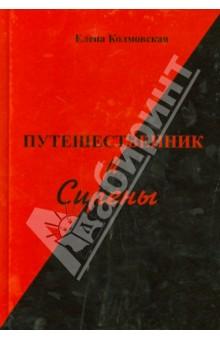Путешественник и Сирены - Елена Колмовская
