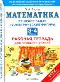 Оксана Рыдзе: Математика. Решение задач. Геометрические фигуры. 3-4 кл. Рабочая тетрадь для проверки знаний. ФГОС