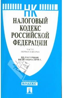 Налоговый кодекс РФ на 20.03.14 (1 и 2 части)