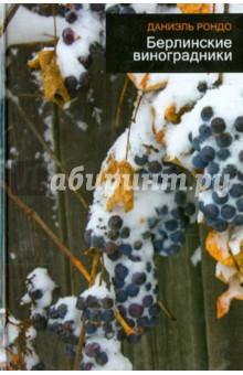 Берлинские виноградники - Даниэль Рондо