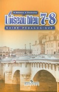 Селиванова, Шашурина: Французский язык. Синяя птица. Второй иностранный язык. 78 классы. Книга для учителя