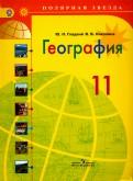 Гладкий, Николина: География. 11 класс. Учебник. Базовый уровень. ФГОС