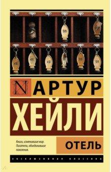 Купить Артур Хейли: Отель ISBN: 978-5-17-083741-0