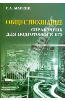 Купить Сергей Маркин: Обществознание. Справочник для подготовки к ЕГЭ